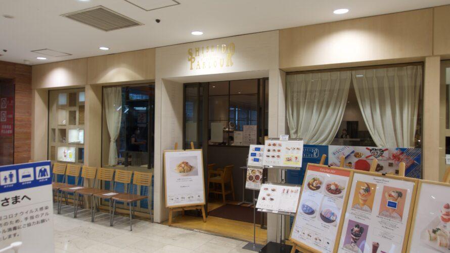 資生堂パーラーは高すぎる?横浜そごう店の雰囲気と値段
