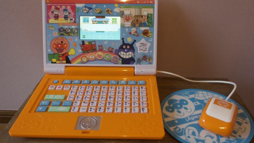あそんでまなべる!マウスでクリック!アンパンマンパソコン。その実力はいかに?