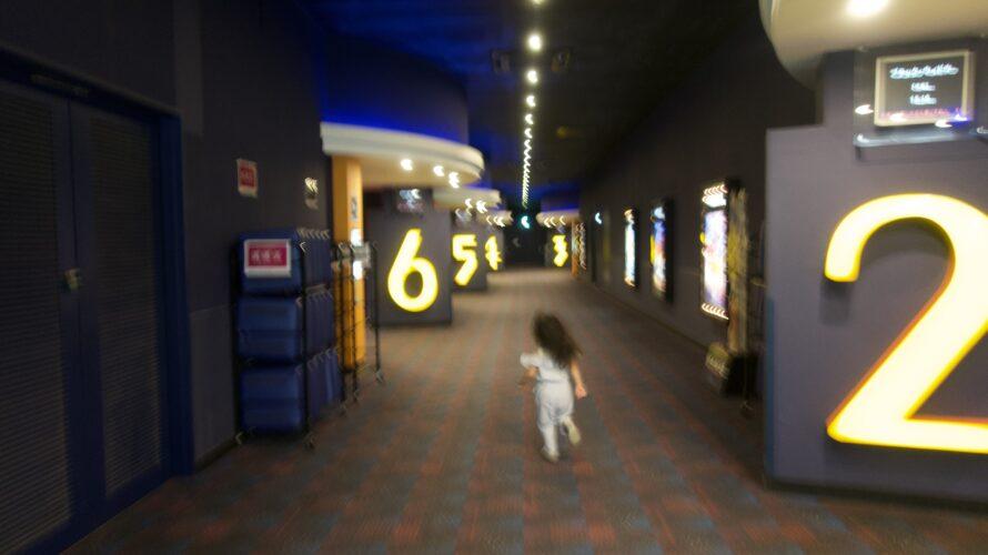 映画館は何歳から?3歳で映画館デビューしてみました