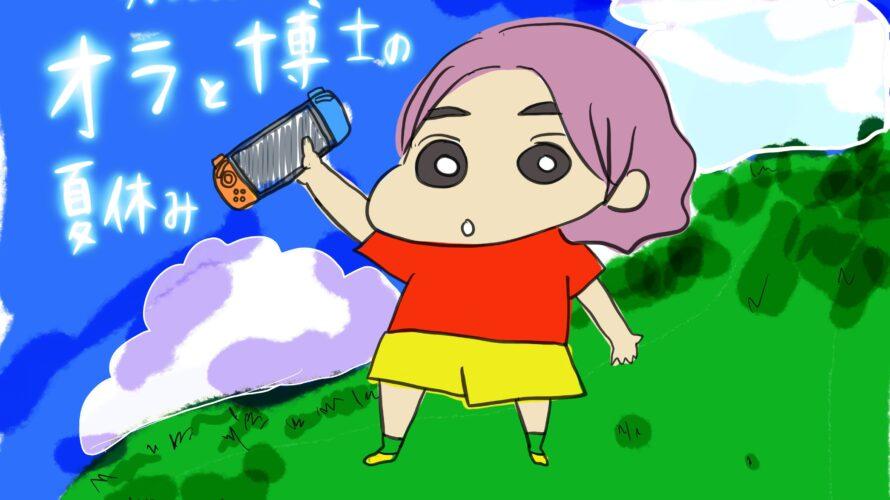 クレヨンしんちゃんオラと博士の夏休みをプレイしてみたレビューだゾ